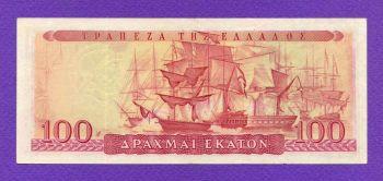 100 Δραχμές 1955 ΕΞΑΙΡΕΤΙΚΟΤΑΤΟ Νο633309