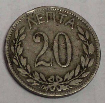 20 Λεπτα 1894!