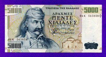 5.000 Δραχμές 1997 (το μικρό) AUNC No563858