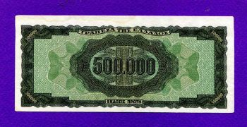 500.000 Δραχμές 1944 Νο782244