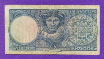 20.000 Δραχμές 1949
