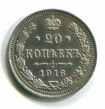 1916 Russian Empire 20 Kopek Silver UNC