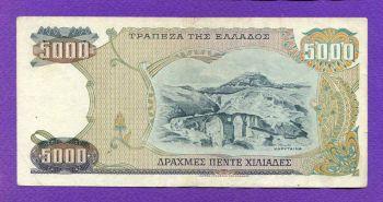 5.000 Δραχμές 1984 XF Νο872816