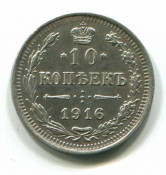 1916 Russian Empire 10 Kopek Silver AUNC