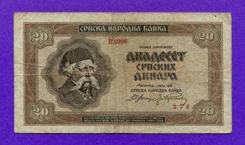 YUGOSLAVIA (SERBIA)  20 DINARA 1941 No1