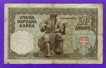 YUGOSLAVIA (SERBIA)  50 DINARA 1941