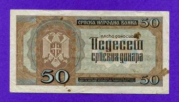 YUGOSLAVIA (SERBIA) 50 DINARA (1942)