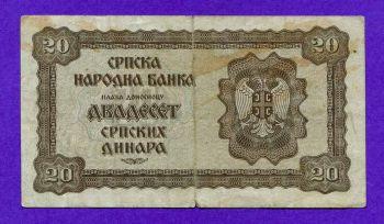 YUGOSLAVIA (SERBIA) 20 DINARA 1941