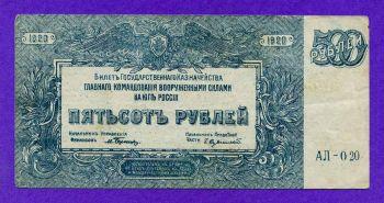 RUSSIA 500 RUBLE 1920