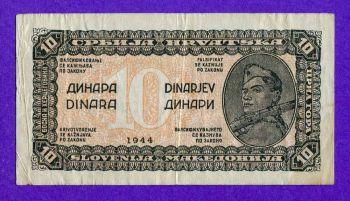 YUGOSLAVIA (SERBIA)  10 DINARA 1944