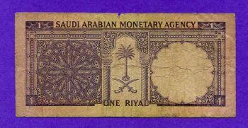 SAUDI ARABIA 1 RIYAL 1968