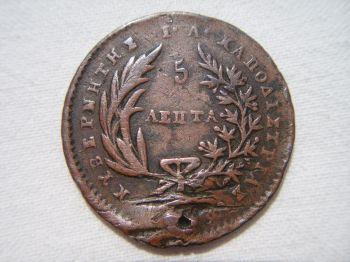 Καποδίστριας 10 λεπτά 1831
