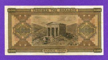 10.000 Δρχ 1942 ΧΩΡΙΣ ΠΛΑΙΣΙΟ XFplus No527766