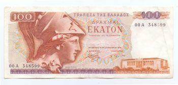 Greece 100 Drachmas 1978 00A REPLACEMENT!!!!