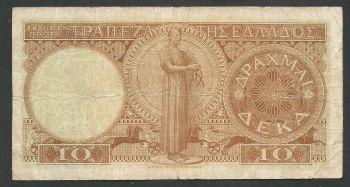 Greece: Drachmae 10/151.1954 (NEA EKDOSIS) Extremely rare!