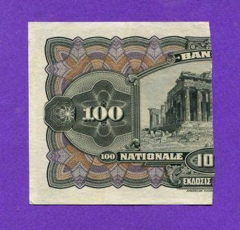ΑΚΡΟΠΟΛΙΣ Emergency loan 100 Δρχ 1918 AU-UNC