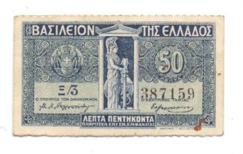 Greece Kingdom 50 Lepta ND (1920), P-303