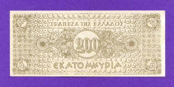 ΚΑΛΑΜΑΤΑ 200 ΕΚΑΤΟΜΜΥΡΙΑ 5-10-1944 No266140 UNC