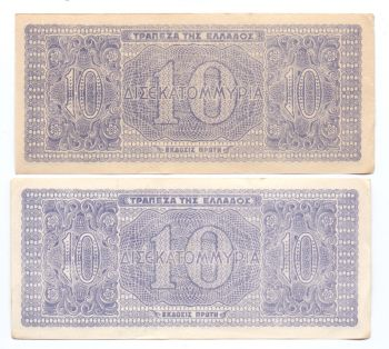 Greece 2 x 10 Billion Drachmas 1944 Error Same Numbers, P-134