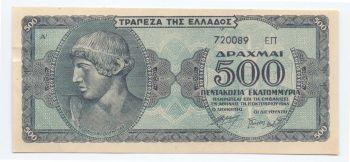 Greece 500 Million Drachmas 1944, P-132