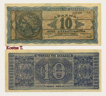 10 Δισεκατομμύρια Δραχμές 1944 AU-UNC