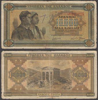 2 Χ 10.000 1942 ΣΥΝΕΧΟΜΕΝΑ ΧΩΡΙΣ ΠΛΑΙΣΙΟ AU-UNC
