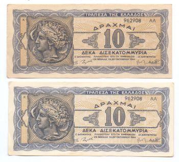 Greece 2 x 10 Billion Drachmas 1944 Error Same Numbers, P-134