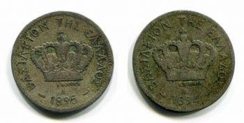 Set 20 Λεπτά 1894 και 1895.