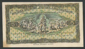 Greece: PEEA 5 okes 1944 Head Quarters stamp! UNC (light pale in left down margin)