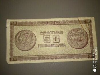 2 Χ 50 Δρχ 1943 ΣΥΝΕΧΟΜΕΝΑ UNC