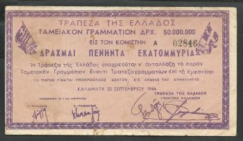 Greece: Kalamata Treasury Bond 50 million 20.9.1944 VF+++ Extremely rare!!