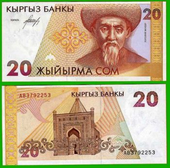 KYRGYZSTAN 20 SOM  ND (1994) P10 UNC
