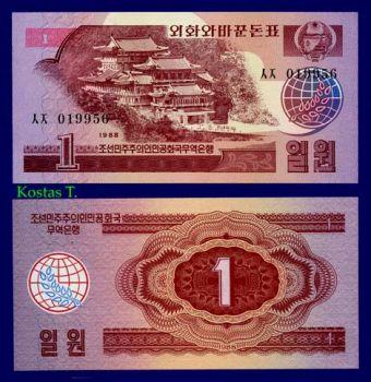 NORTH KOREA 1 WON 1988 P 35 UNC