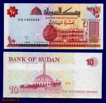 SUDAN 10 DINARS 1993 P 52 UNC