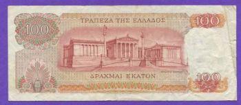 100 Δραχμές 1967 Νο 888723
