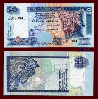 SRI LANKA 50 RUPEES 2005.11.19 P NEW UNC