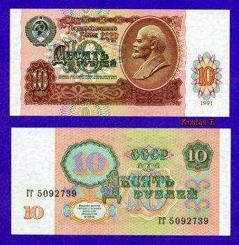 RUSSIA 10 RUBLES 1991 UNC
