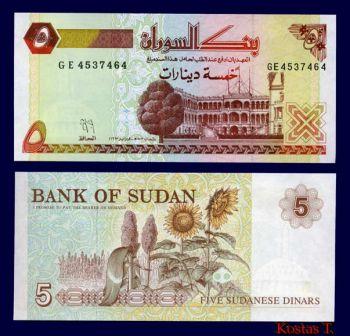 SUDAN 5 DINARS 1993 P51 UNC