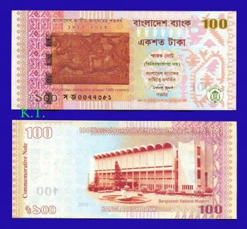 BANGLADESH 10 TAKA 2013 COMMEMORATIVE UNC