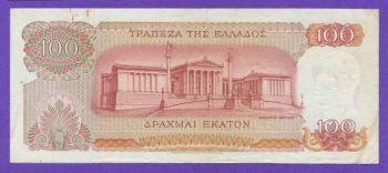 100 Δραχμές 1967 Νο 744040