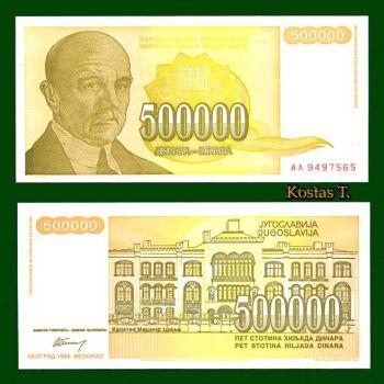 YUGOSLAVIA 500.000 DINARA 1994 P-143 AUNC