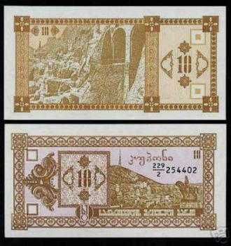 GEORGIA 10 LARIS 1993 P-36 UNC