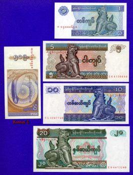 BURMA-MYANMAR SET 5 Χαρτονομίσματα UNC