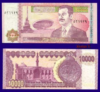 IRAQ 10.000 DINARS SADDAM HUSSEIN (Arabic astrolabe) UNC