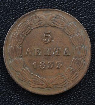 5 lepta 1833