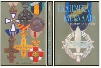 GREECE CATALOGUE OF GREEK MEDALS by G. STRATOUDAKIS