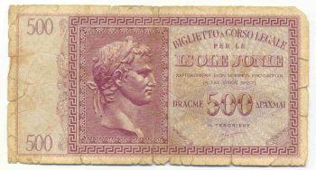 500 ΔΡΑΧΜΕΣ (500 DRACHMAS) ISOLE JONIE