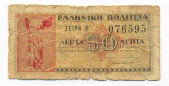 50 ΛΕΠΤΑ 1941 (50 LEPTA 1941)