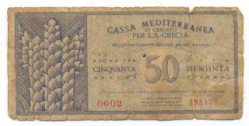 50 ΔΡΑΧΜΕΣ (50 DRACHMAS) CASSA MEDITERRANEA