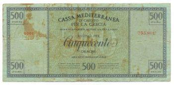 500 ΔΡΑΧΜΕΣ (500 DRACHMAS) CASSA MEDITERRANEA